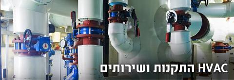 HVAC התקנות ושירותים