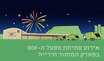 אירוע פתיחת מפעל RDF